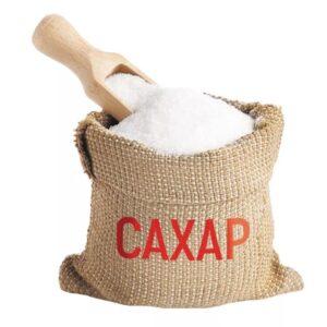 Сахар песок 1 кг